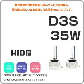 D335W