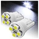 HID屋 LEDバルブ T-10 LED 超高輝度 SMD4 white ホワイト 白色 ポジション球 ナンバープレート ドア下ランプ ルーム球…