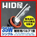 35W HIDバルブ H1/H3/H4Hi/Lo/H4Lo/...