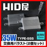 HID屋 35W TYPE-SSS バラストキット(2個)超薄型13mm【送料無料】【完全保証】