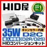 HID 35w HIDバルブ 輸入車 ワーニングキャンセラー内蔵 D2C D2R D2S D4R D4S 純正交換用 ワーニングキャンセラー 2個セット付き D4 D2C HIDキット