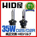 ホンダ ELYSION エリシオン HID H16.5〜 RR1・2・3・4 に適合 HID屋 純正交換 HIDバルブ ヘッドライト ロービーム 35W D2S 6000K 8000K
