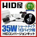 安心できるHID専門 バイク HIDキット/35W/HIDキット H4(Hi/Lo切替式) Short-type 35W HIDキット ◎光がより遠方に届く 35W H4 Hi/Lo /後方37mm ショートバルブ ワンピース構造 リレー付/ジャストアップ方式採用/オートバイ H4 HIDキット/LED付/1灯用/送料無料