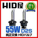 HID HIDバルブ hid D2S 55w 純正 交換 h...