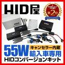 輸入車 HID/ワーニングキャンセラー内蔵 HIDキット/欧...