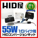 HIDバルブ 製品保証 二輪車用品 バイク用品 リレーレス 55W H4...