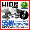 安心できるHID専門 バイク HIDキット/55W/HIDキット H4(Hi/Lo切替式) Short-type 55W HIDキット ◎光がより遠方に届く 55W H4 Hi/Lo /後方37mm ショートバルブ ワンピース構造 リレー付/ジャストアップ方式採用/オートバイ H4 HIDキット/LED付/2灯用/送料無料