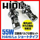 バルブキット(2個)H4(Hi/Lo切替式) 55W ショートタイプ ワンピース構造/HID屋 HIDバルブ 送料無料/4300K/6000K/8000K