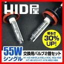 HID屋 バルブキット(2個)明るさ30%UP HIDバルブ/55W/ヘッドライト/HID(キセノン...