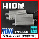 HID屋 70W TYPE-SSS バラストキット(2個)超薄型13mm【送料無料】【完全保証】