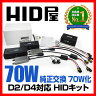 HIDバルブ/70W/D2C(D2R/D2S/D4R/D4S) コンバージョンキット/金属固定台座(光軸のブレを防止)純正交換用 HIDバルブ/ヘッドライト/◎比べてみればわかる 純正銀色のメッシュチュープ・銀色のコネクター(純正品)D4 D2C 70W HIDキット/新型バラスト