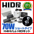 HIDバルブ H4 70w HID Short-type リレーハーネス付 HIDキット 送料無料