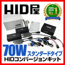 HID屋 H1 H3 H3C H7 H8 H11 H16 HB3 HB4 H4Hi/Loスライド切替式 HIDキット(リレー付き/リレーレスからご選択)/70w...