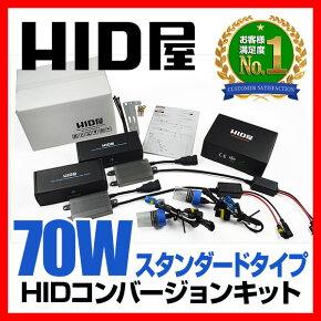 HIDキット70WH1/H3/H3C/H7/H8/H10/H11/H16/HB3/HB4同等フルキット3000K/4300K/6000K/8000K/10000K/12000K【/代引手数料無料/安心の1年間製品保証】