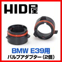 BMW E39 HIDバルブ固定用アダプター2個セット必須アイテム【製品完全保証】