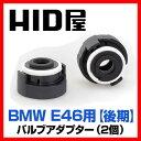 HIDバルブ固定用アダプター【後期】2個セットBMW E46必須アイテム 【製品完全保証】