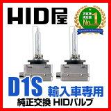 HID屋 D1S/D1R 35W 輸入車 HIDバルブ D1S専用設計だから 純正バラストの能力最大限に出ます/外装パーツ/ヘッドライト【UVカット】【製品完全保証】【送料無料】【あす楽】【6000K/8000K】