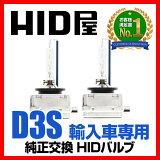 HID�� D3S/35W/HID/��������HID�Х��/��°������¡ʸ����Υ֥���ɻߡ�/�����ѡ���/�إåɥ饤��/AUDI/�����ǥ�/LINCORN/�����/HID/D3/35W��UV���åȡۡ�1ǯ�ݾڡ� ������̵���ۡڤ����ڡۡ�6000K/8000K��
