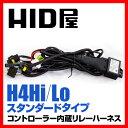 スタンダードバルブ用H4Hi/Loリレーハーネス 12V車専用(コントローラー)