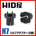 H7バルブ固定用アダプター2個セット ベンツ BMW ボルボ 【製品完全保証】