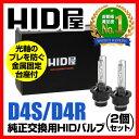 HID屋 35W D4S/D4R 純正交換HIDバルブ (ケルビン数:6000K/8000K) hid d4s hid d4r LEDT10付き/HIDとの相性抜群 ヘッドライト 送料無料 あす楽対応 安心1年保証
