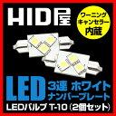 HID屋 LEDバルブ T-10 キャンセラー内蔵式LED 37mm 3連 ホワイト ナンバープレート 2個1セット 超高輝度 SMD6灯仕様 …