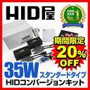 HID H4 H11 H9 H8 H16 HB4 HB3 H7 H3C H3 H1 hidバルブ 選択可 35W H4Hi/Lo (リレー付き/リレーレスからご...
