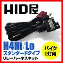 バイク用スタンダードバルブ用H4Hi/Loリレーハーネス
