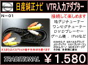 日産 外部入力 VTRアダプター【1メートルコード】V35スカイライン P12プリメーラC24セレナ E51エルグランド