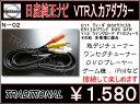 日産 外部入力 VTRアダプター【1メートルコード】Y12 ウイングロード H17.11〜H18.12T31エクストレイル H20.12〜