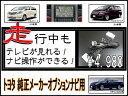走行中テレビ&ナビ操作ができるクラウンロイヤル アスリート GRS200・201・202・203H20.3〜H24.12