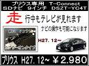 新型プリウス 2015.12〜 DSZT-YC4T走行中 テレビ&ナビキット(目的地変更、設定)トヨタ純正ディーラーOPナビ