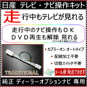 TVキット MJ117D-W ニッサン ディーラーオプション 純正ナビ シンプルナビ メモリータイプ 7インチワイド