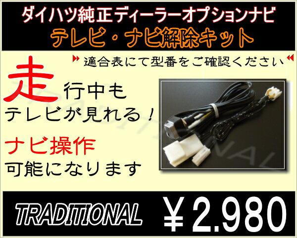 走行中テレビ&ナビ操作できるダイハツディーラーナビ NDDN-W58(N120)NHZN-W58(N117) NHZP-W58S (N124)