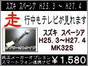 走行中 ナビの操作も可能ですスペーシア スズキ純正 メーカーナビH25.3〜H27.4 MK32Sスマートフォン連携ナビゲーション テレビキット