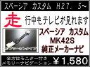 走行中 テレビ 解除キットH27年5月〜 MK42S全方位モニター付きメモリー 純正ナビスペーシア カスタム