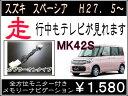 スペーシア 走行中テレビ見れるH27.5〜 MK42S スズキ全方位モニター メモリーナビ