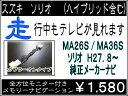 走行中テレビ DVD コネクター全方位モニターメモリーナビH27.8〜 MA36S スズキソリオ ハイブリット メーカーオプションナビ