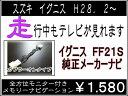 イグニス 走行中 TV解除キット2016. 2〜 FF21S スズキ純正ナビ全方位モニター メモリーナビ