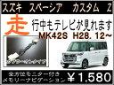スズキ スペーシアカスタムZ 走行中テレビDVDも見れる H28.12〜MK42Sメーカーオプション 純正ナビ全方位モニター付き メモリーナビ