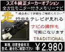 TVナビキット ハスラー MR41SSUZUKI 全方位モニター付き メモリーナビ走行中 テレビ DVD 目的地の変更 設定できるようになります