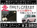 スズキ スペーシア MK42S 全方位走行中テレビ DVD見れる目的地の変更、設定も可能に!2015. 5〜 メーカーオプションナビ