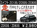 スイフト ZC13S スズキ純正ナビ用走行中テレビ見れる ナビの操作ができるキット全方位モニター メーカーオプション メモリーナビ