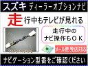 テレビキット スズキ ディーラーオプションナビ99000-79BD0 全方位モニター対応スタンダードモデルCN-RZ83ZA メモリーナビ