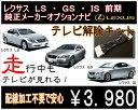 レクサス 走行中テレビが見れる!キットLS460 GS450h LS600レクサス IS250 IS350 IS-F