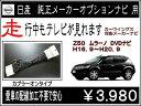 日産 Z50ムラーノ H16.9〜H20.9走行中TV DVDが見れるキット