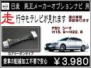 日産車 走行中テレビ DVDが見れるキットF50シーマ 後期 H15.9〜H22.8