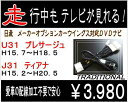 走行中もTVが見れるキット 日産DVDナビティアナ J31 H15.2〜H20.5プレサージュ U31 H15.7〜H18.5