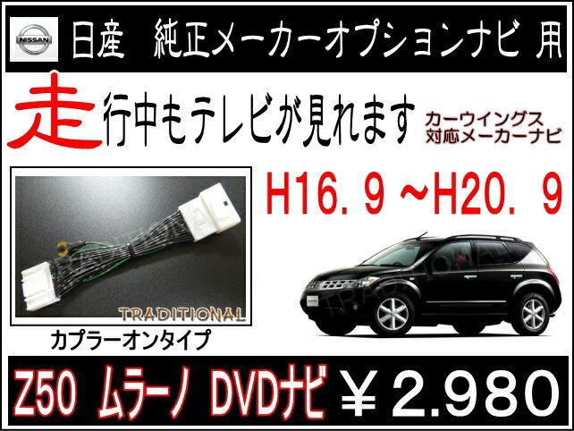 走行中テレビ DVDが見れるキット日産 Z50ムラーノ H16.9〜H20.9PZ50/TZ50/PNZ50