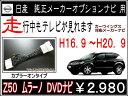 走行中テレビ DVDが見れるキット日産 Z50ムラーノ H16.9〜H20.9取付説明書付きで安心